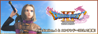 dragonquest11.png
